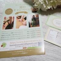 【チラシ】埼玉県川越市ボディケアサロンKaren leaf salon